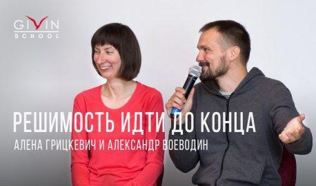 Встреча с пробужденными учениками. Алёна Грицкевич и Александр Воеводин