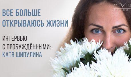 Интервью с пробуждёнными. Катя Шипулина