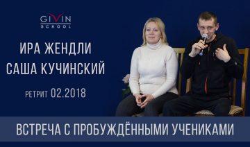 Встреча с пробуждёнными учениками. Ирина Жендли и Александр Кучинский