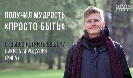 Никита Бородулин (Рига). Отзыв о ретрите. Сентябрь 2017