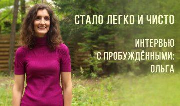 Интервью с пробуждёнными. Ольга