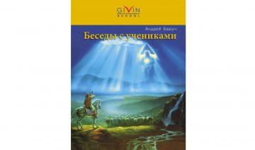Андрей Башун «Беседы с учениками»