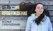 Интервью с пробужденными. Лариса Гурьянова