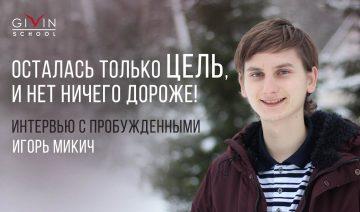 Интервью с пробужденными. Игорь Микич