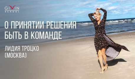 Будьте открыты и принимайте решение! Лидия Троцко