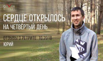 Сердце открылось на четвёртый день. Юрий Морозов. Отзыв о ретрите. Октябрь 2018