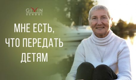 Ищите свой путь не умом, а сердцем! Лариса Баранова