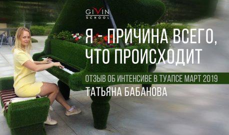 Я — причина всего, что происходит. Татьяна Бабанова. Отзыв об интенсиве в Туапсе. Март 2019