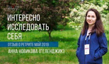 Мир создается из меня! Анна Новикова (Геленджик). Май 2019