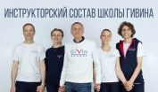 Инструкторский состав Школы Гивина. Май 2019