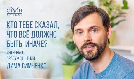 Интервью с пробужденными. Дима Симченко. Кто тебе сказал, что всё должно быть иначе?