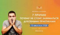 Сатсанг «Семь причин, почему не стоит заниматься духовными практиками» в Минске