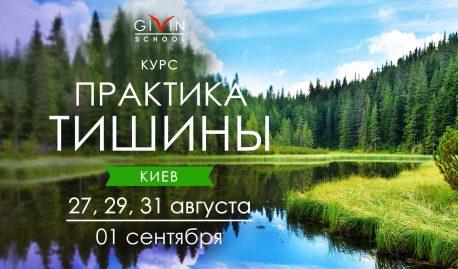 6-дневный курс занятий «Практика Тишины» в Киеве