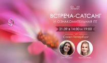Сатсанг и ознакомительное занятие «Практика Тишины» в Санкт-Петербурге