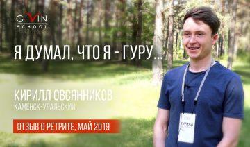 Я думал, что я гуру… Кирилл Овсянников. Отзыв о ретрите. Май 2019