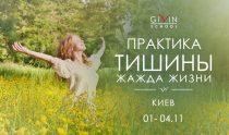Выездной курс «Практика Тишины — Жажда Жизни» в Киеве