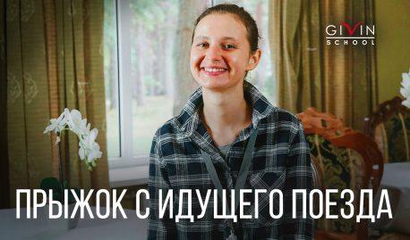 Сдержать данное слово! Демченко Настя. Отзыв о ретрите. Сентябрь 2019, Латвия