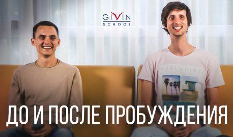 Жить по-другому! Алексей Шевцов и Александр Коршунов. Встреча на ретрите, сентябрь 2019