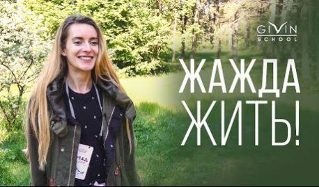 Жажда делиться. Дарья Попова. Ретрит, май 2019