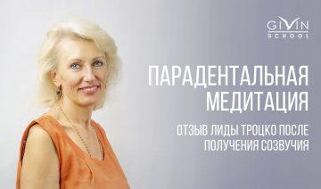 Парадентальная медитация, отзыв Лиды Троцко после получения созвучия