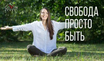 Простыми словами о пробуждении. Интервью с Ларисой Гурьяновой