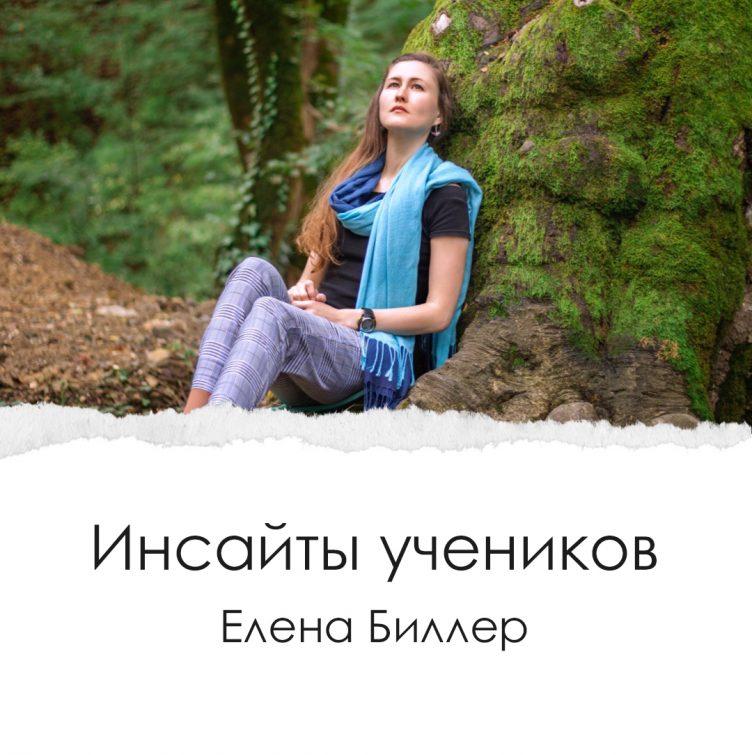 Елена Биллер Возраст души