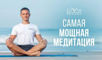 Парадентальная медитация. Вибрация Созвучия. Погружение в источник жизни