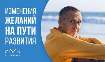 Как изменяются желания человека на пути духовного развития
