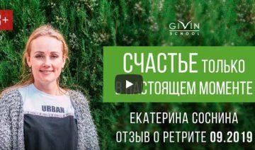 Екатерина Соснина Видео отзыв о ретрите