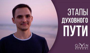 Интервью с пробужденными. Этапы духовного пути. Алексей Шевцов