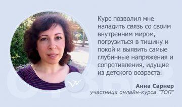 Отзыв о онлайн-курсе ТОП Анны Сарнер