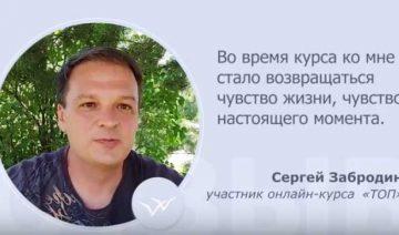 Отзыв Сергея Забродина после онлайн-курса ТОП