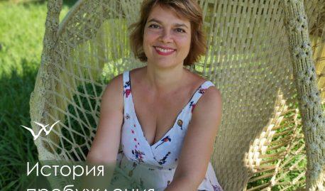 История пробуждения: Елена Голубева